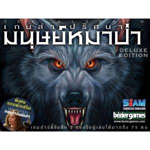 เกมล่าปริศนามนุษย์หมาป่า