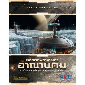 ภาคเสริมพลิกพิภพดาวอังคาร (ภาคเสริม) อาณานิคม