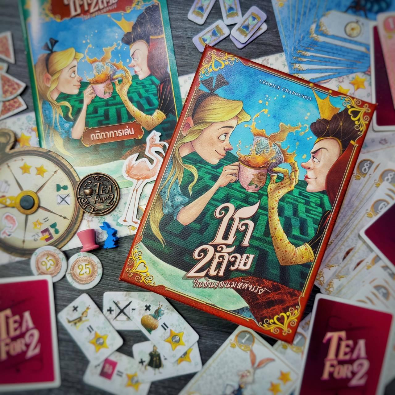 บอร์ดเกมเล่น 2 คน ในธีม Alice in wonderland