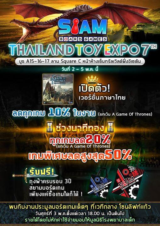 Thailand Toy Expo ครั้งที่ 7