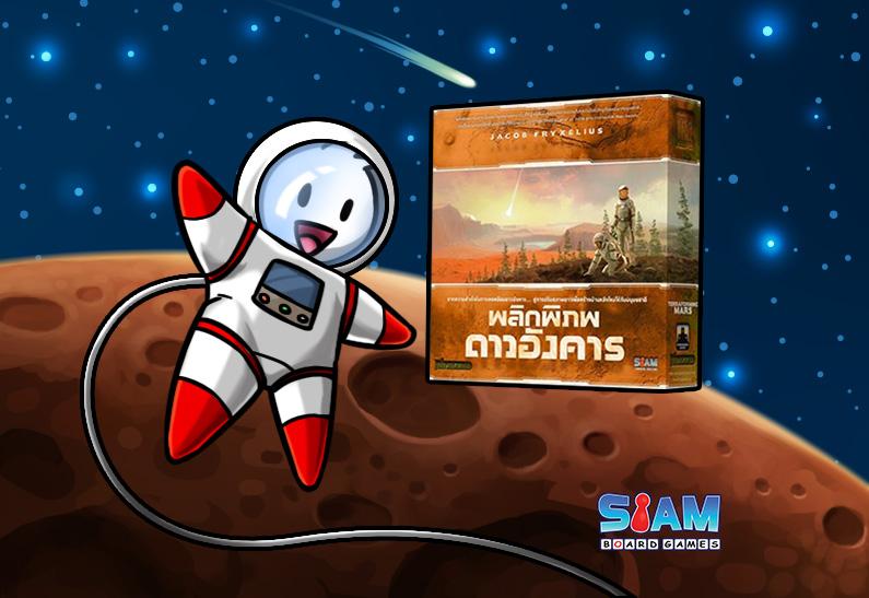พลิกพิภพดาวอังคาร หรือ Terraforming Mars