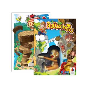 Kids Bundle Sale: ลิงยิงมะพร้าว + ต๊อก ต๊อก คนตัดไม้